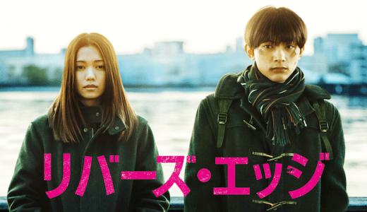 二階堂ふみ濡れ場『リバーズ・エッジ』が無料で見れる動画配信サービスまとめ!!