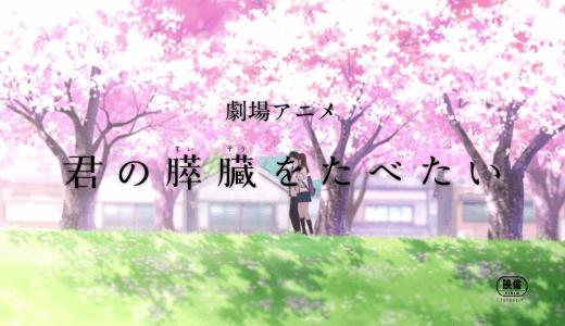 劇場版アニメ「君の膵臓をたべたい 」あらすじと実写版無料視聴方法!