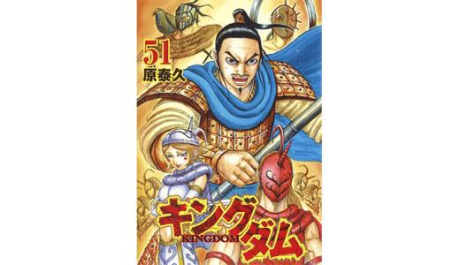 無料で読める!?「キングダム 51巻」|漫画村代わりの電子書籍サービス