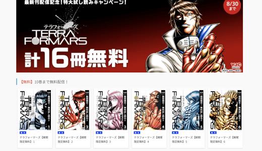 【期間限定】「テラフォーマーズ」1巻〜10巻まで無料で読める!!