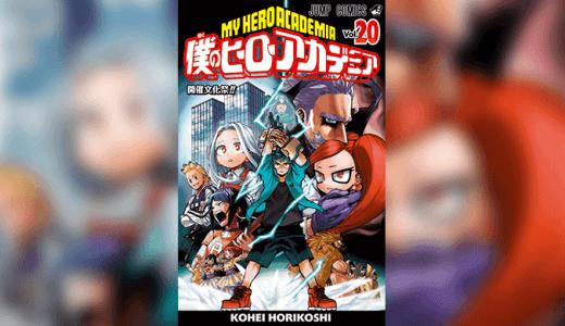 無料で読める!?「僕のヒーローアカデミア」|漫画村代わりの電子書籍サービス