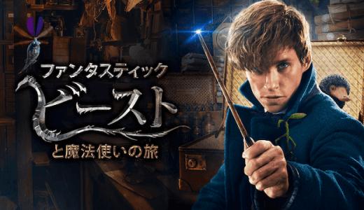 「ファンタスティック・ビーストと魔法使いの旅」DVD情報、動画配信情報まとめ!
