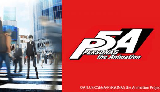 TVアニメ『ペルソナ5』のフル動画を無料で観る方法!動画配信サービス比較!