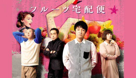 ドラマ『フルーツ宅配便』の放送日時、見逃し配信情報!無料で見る方法!