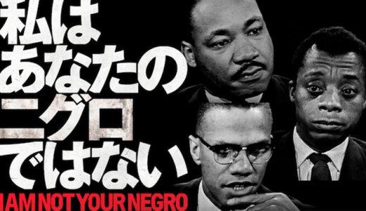 アメリカ人種差別の暗部をえぐる『私はあなたのニグロではない』の動画配信を無料で視聴する方法!