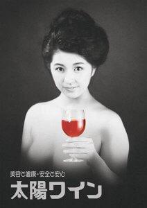 『マッサン』での柳ゆり菜のポスター画像