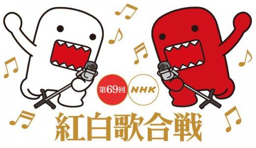 海外から簡単にNHK紅白歌合戦を観る方法!見逃し動画配信を無料視聴しよう!