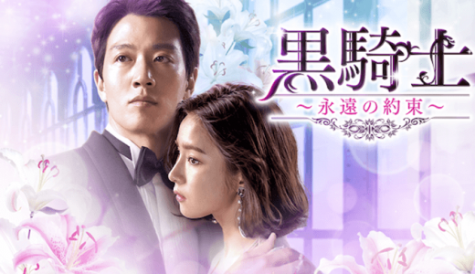 キム・レウォン主演の最新作韓国ドラマ『黒騎士~永遠の約束~』が観れる配信サービス情報!