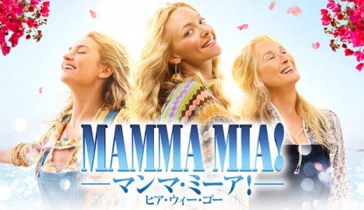 『マンマ・ミーア! ヒア・ウィー・ゴー』フル動画を無料視聴!配信情報!DVDレンタルよりおすすめ!