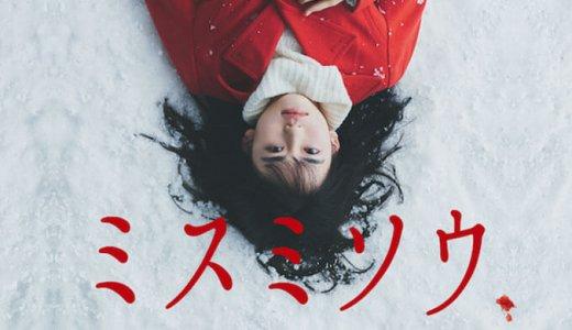 2018年No.1衝撃作トラウマサスペンス『ミスミソウ』を無料で観る方法!動画配信サービスまとめ!