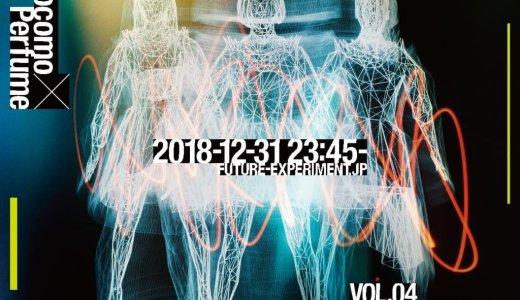 【Perfume】パフューム12月31日のカウントダウンライブを無料ネット中継!!