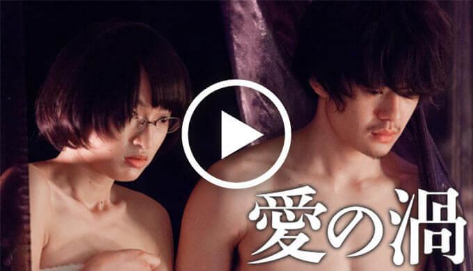 映画『愛の渦』再生画像1