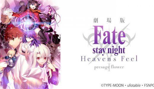 『Fate(フェイト)』シリーズ動画復習するならこの順番!無料で観る方法まとめ