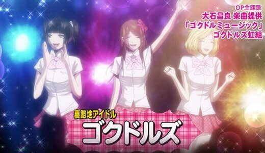 『Back Street Girls -ゴクドルズ-』のフル動画を無料で観る方法!アニチューブ代わり!