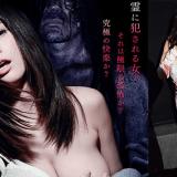 高橋しょう子主演・映画『監幽(かんゆう)』のフル動画を無料で観る方法