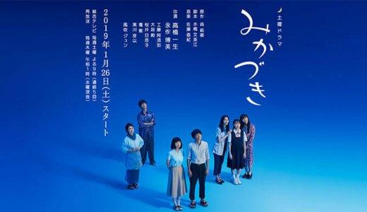 NHK土曜ドラマ『みかづき』の見逃し配信公式を無料で観る方法!放送時間、あらすじ、ネタバレも!