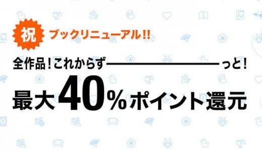 【2019年版】U-NEXTの40%ポイントバックがお得すぎる!リニューアルで変わったことまとめ!