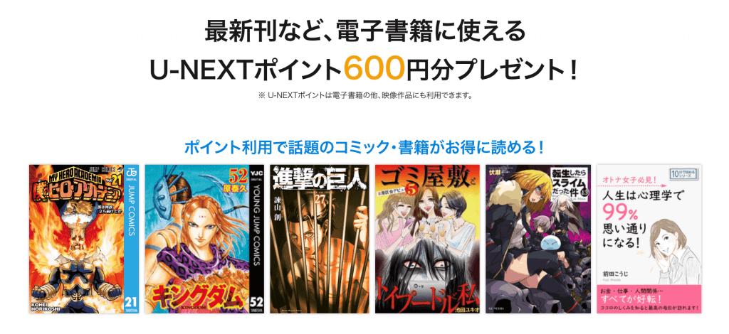 U-NEXT600円プレゼント画像