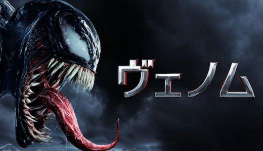 映画『ヴェノム』を無料で観る方法!DVDレンタル・発売日は?あらすじ・ネタバレも!