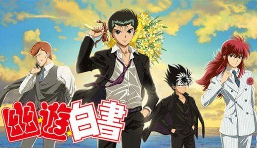 アニメ『幽☆遊☆白書』のフル動画を無料で観る方法!アニチューブ代わり!