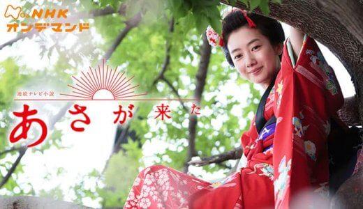 NHK朝ドラ『あさが来た』の動画見逃し配信を無料で観る方法!再放送NHKオンデマンド