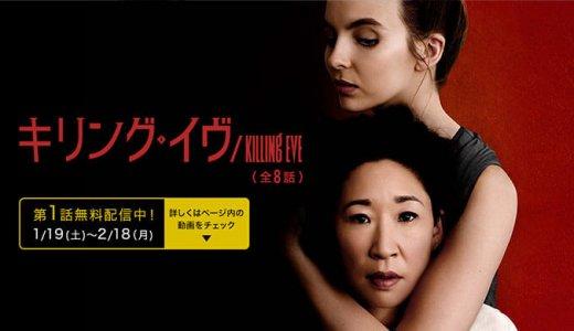 Huluで観て!Netflixがライバルを勧めた話題のドラマ『キリング・イヴ/Killing Eve』1話無料で観る方法!