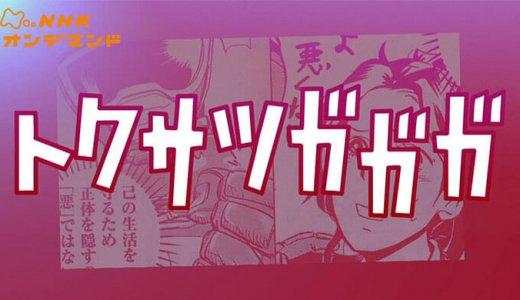 NHKドラマ10『トクサツガガガ』を無料で観る方法!あらすじ・ネタバレも!