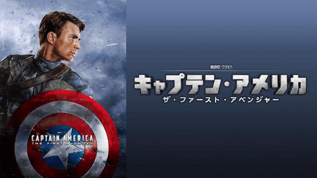 キャプテン・アメリカ/ザ・ファースト・アベンジャー画像