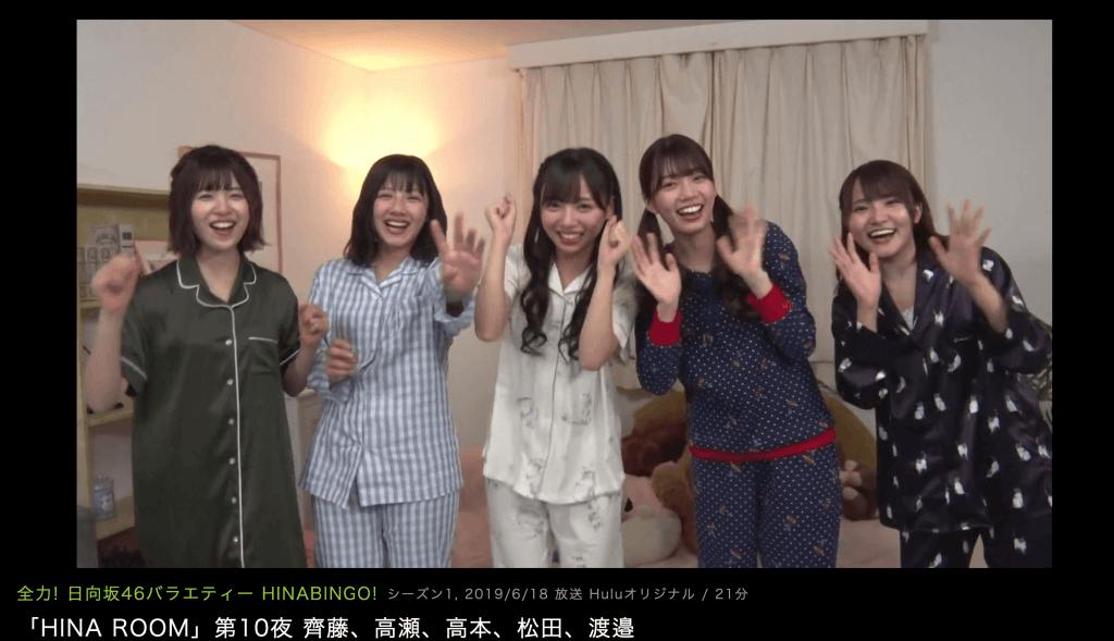 hinabingo(ひなビンゴ)hinaroom10画像