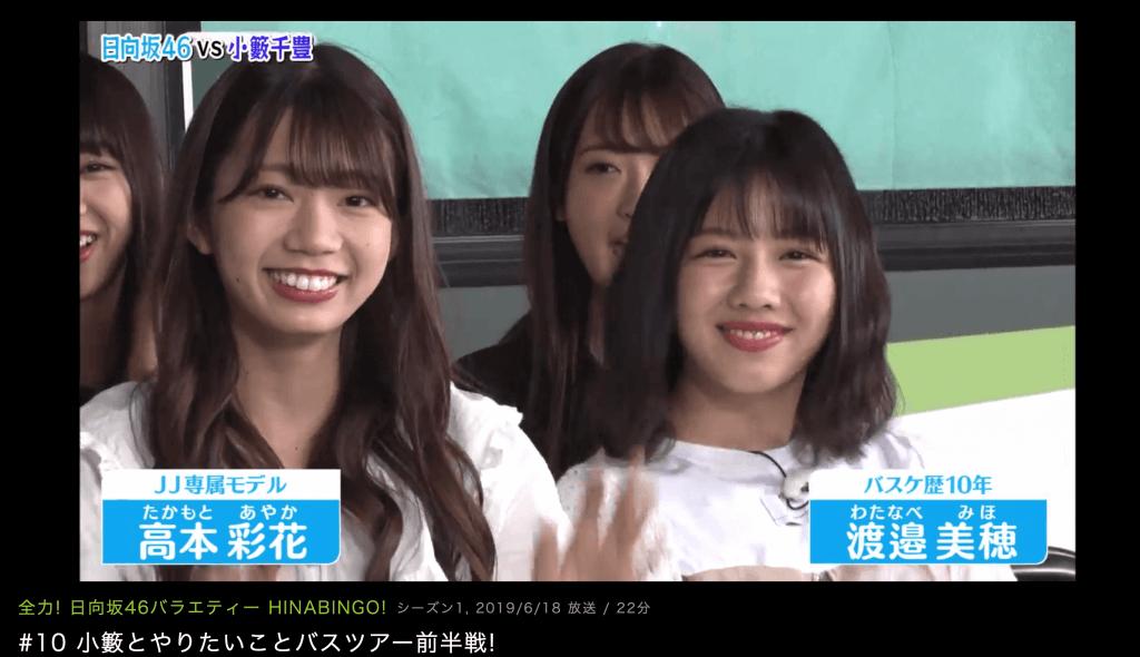 hinabingo(ひなビンゴ)10話画像