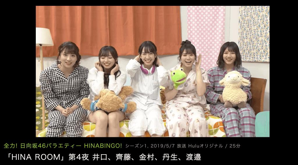 第4夜 井口、齊藤、金村、丹生、渡邉配信の画像