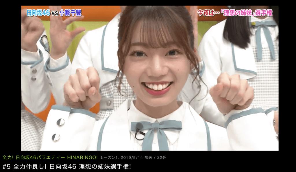 全力仲良し! 日向坂46 理想の姉妹選手権!2019年5月14日放送の画像