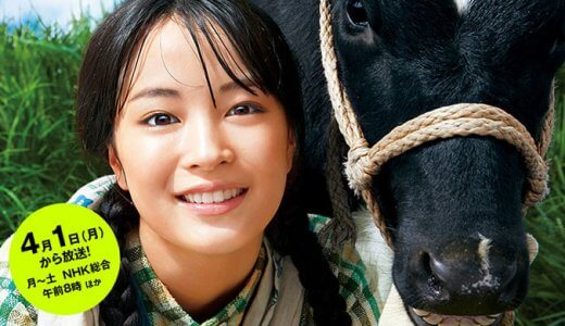 NHK朝ドラ『なつぞら』1話から最終回までの見逃し動画配信と再放送はこちら!