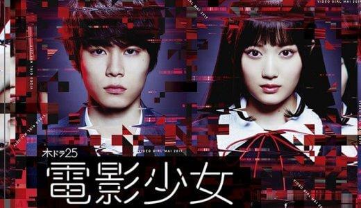 【見逃し動画配信】電影少女 -VIDEO GIRL MAI 2019-(ビデオガール2)を無料視聴する方法!放送地域も!