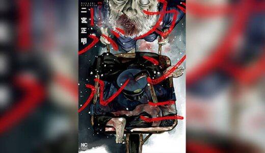 【グロ注意】ガンニバル1巻を無料でダウンロードして読む方法!あらすじ、ネタバレも!