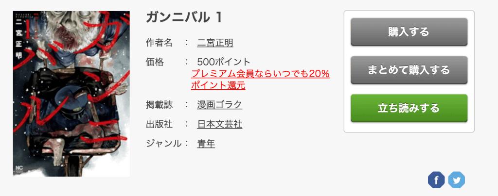 ガンニバル1巻FOD無料