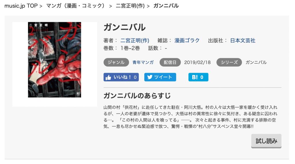 ガンニバル1巻ミュージックドットジェイピー無料
