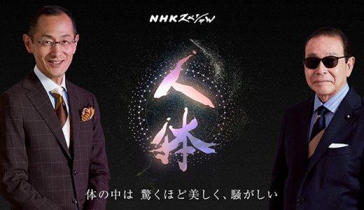 NHKスペシャル『シリーズ 人体2 遺伝子』の見逃し動画配信を無料で観る方法!放送日時や再放送情報