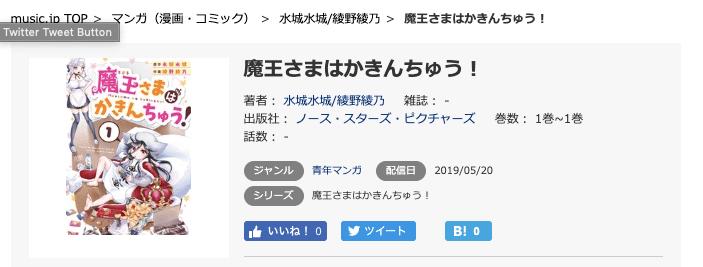 魔王さまはかきんちゅう!music.jp画像