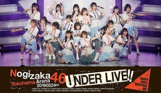 乃木坂46の23枚目シングル「Sing Out!」アンダーライブの生配信を無料で見る方法!