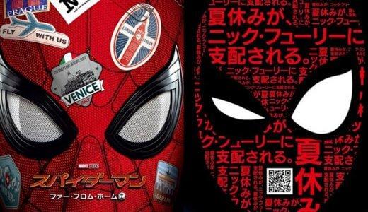 【最新無料視聴情報】『スパイダーマン』シリーズ全作品を無料で見る方法!