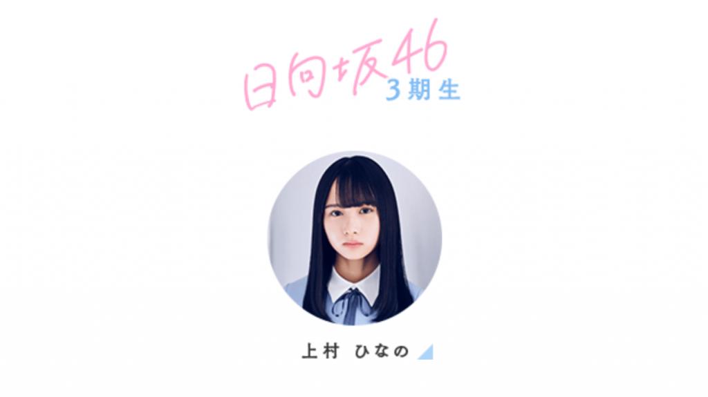 日向坂46 3期生メンバー画像