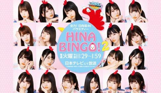 日向坂46の冠バラエティ『HINABINGO!2』(ひなビンゴ2)の見逃し動画配信を無料で視聴する方法!