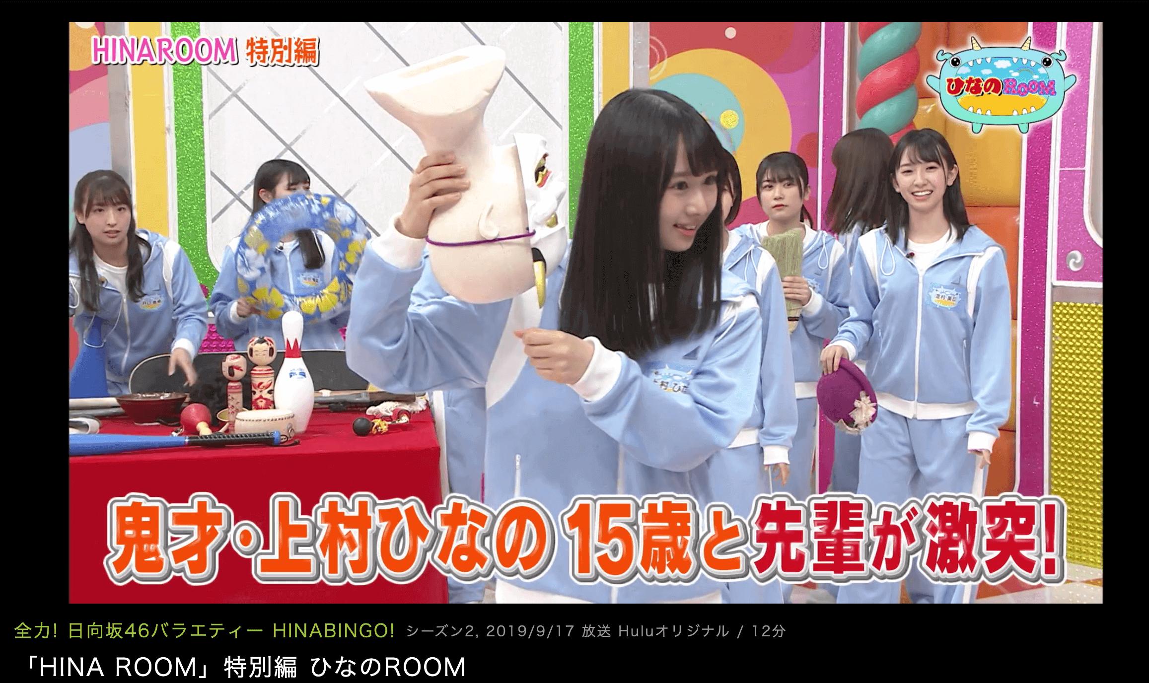 hinabingo2第10話のhinaroom画像