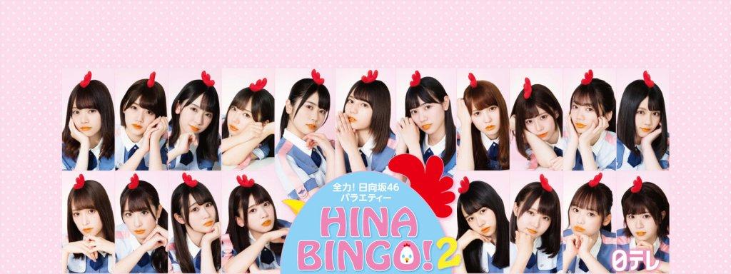 hinabingo!2イメージ画像