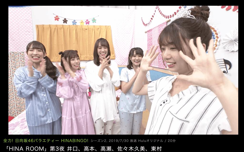 hinabingo2第3話のhinaroom画像