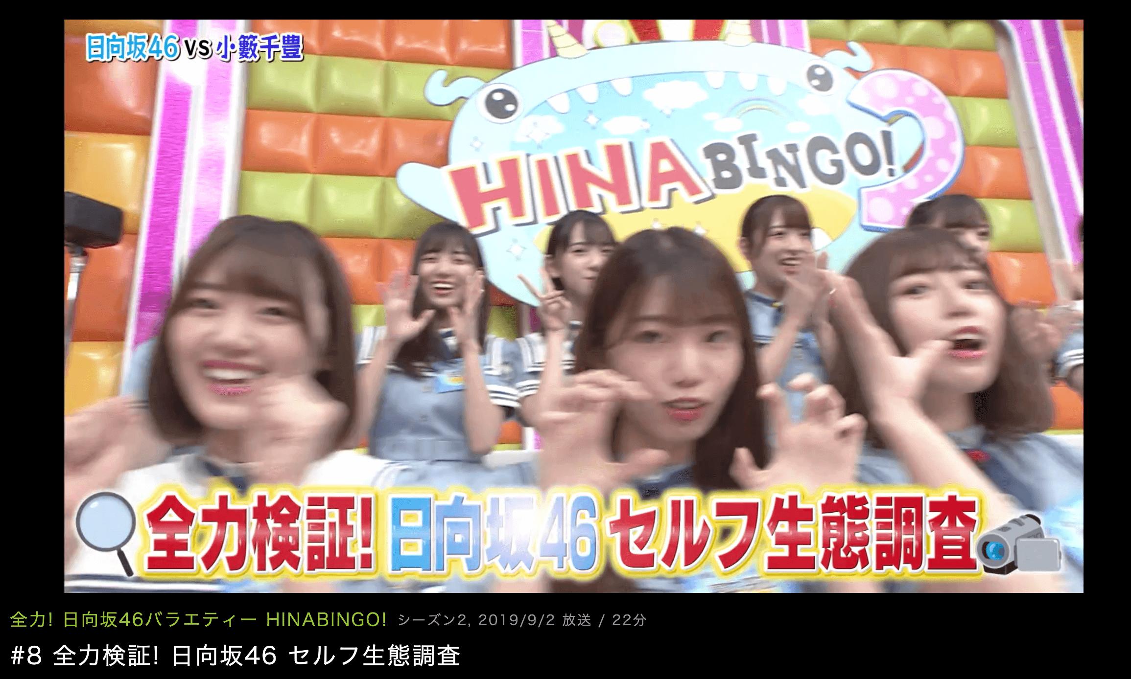 hinabingo2第8話の画像