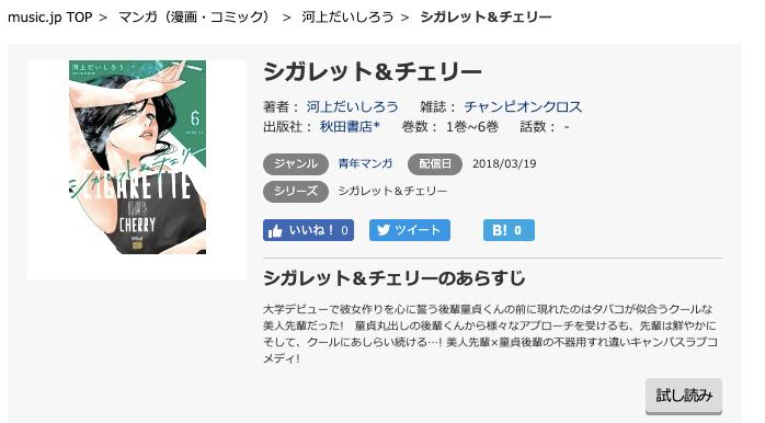 シガレット&チェリーをmusic.jpで読む方法画像
