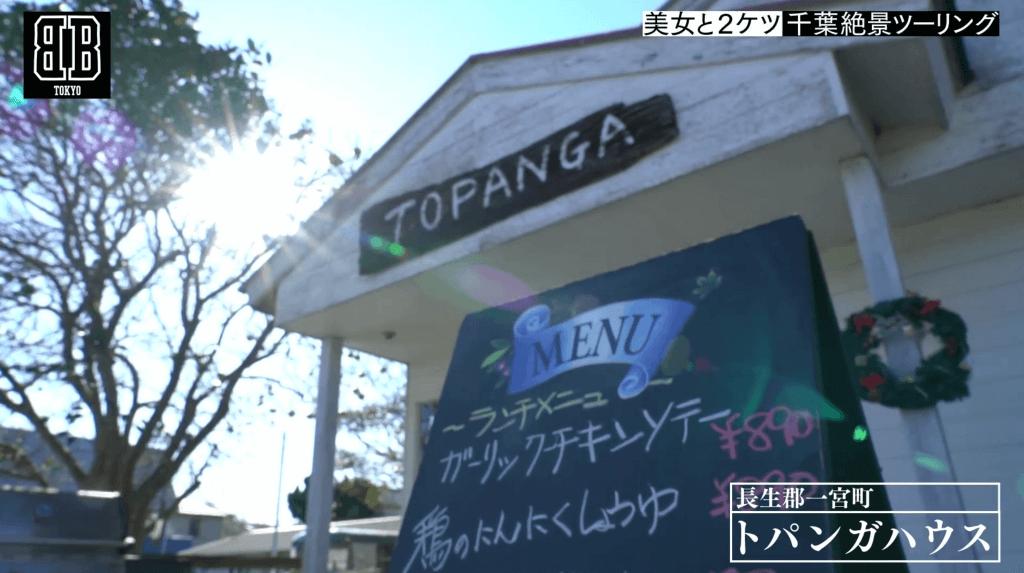 TOKYO BB#14 美女2ケツ千葉絶景ツーリング&番組オリジナルチョッパー製作画像1