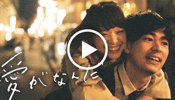 映画『愛がなんだ』再生画像
